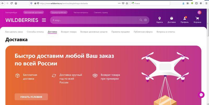 Вайлдберриз Интернет Магазин Официальный Сайт Элиста