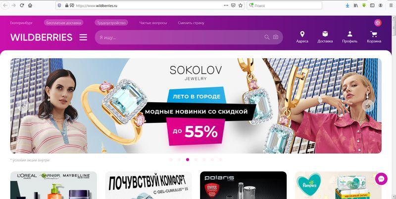 Валдберрисинтернет Магазин Калининград Официальный Сайт